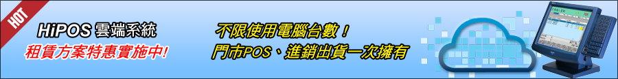 HiPOS廣告_2
