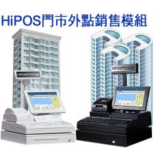 HiPOS 外點銷售模組