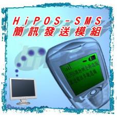 HiPOS SMS簡訊模組